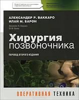 Хирургия позвоночника Ваккаро, Илай М. Барон