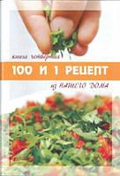 100 и1 рецепт из нашего дома