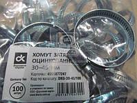 Хомут затяжной оцинкованый 30-45мм. Germany-Тип, 1 упаковка/100 штук  DKG-30-45/100