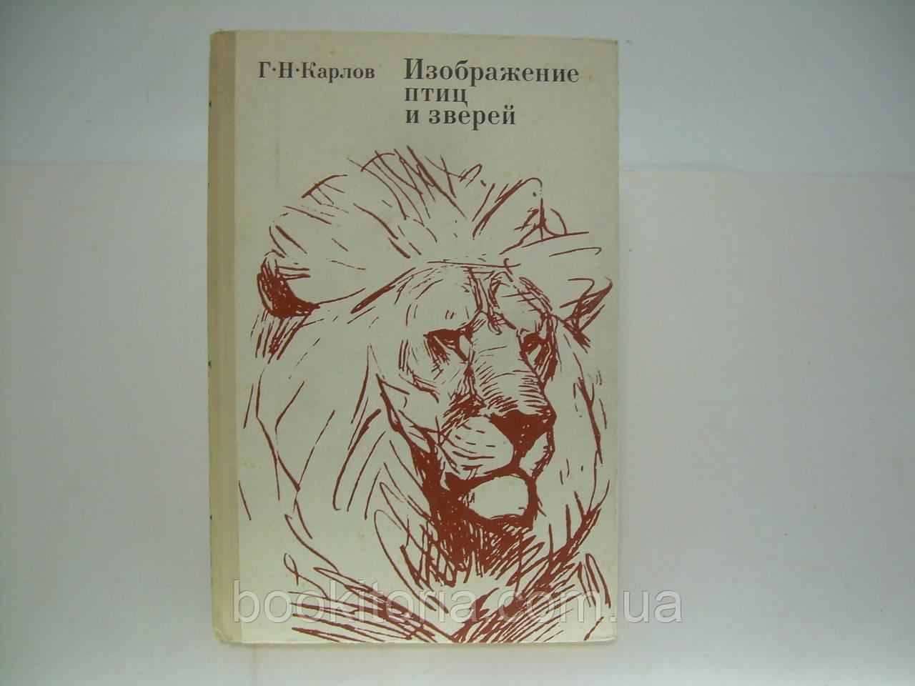 Карлов Г.Н. Изображение птиц и зверей (б/у).