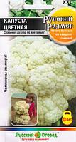 Семена Капуста Цветная Русский Размер 50 семян Русский Огород