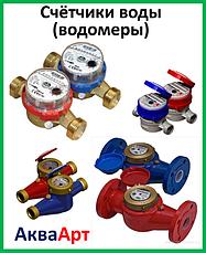 Счётчики воды(водомеры)