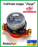 """Счётчик воды """"Луцк"""" КВ-1.5 гор."""