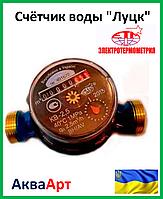 "Счётчик воды ""Луцк"" КВ-2.5 хол."