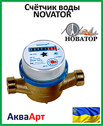"""Счётчик воды """"Novator"""" ЛК-1.5 хол"""