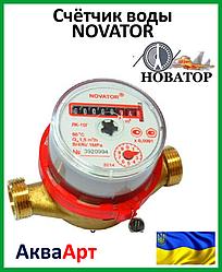 """Счётчик воды """"Novator"""" ЛК-1.5 гор"""
