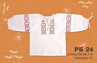Рубашка-вышиванка для девочки РБ 24 Бемби