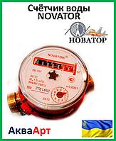 """Счётчик воды """"Novator"""" ЛК-2.5 гор"""