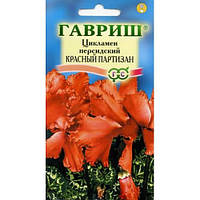 Семена Цикламен персидский Красный партизан  3 сем. Гавриш