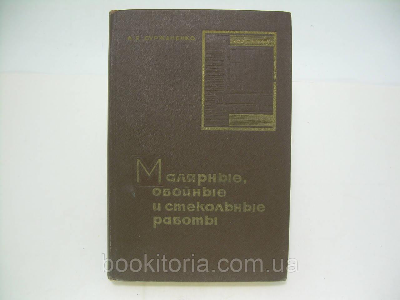 Суржаненко А.Е. Малярные, обойные и стекольные работы (б/у).