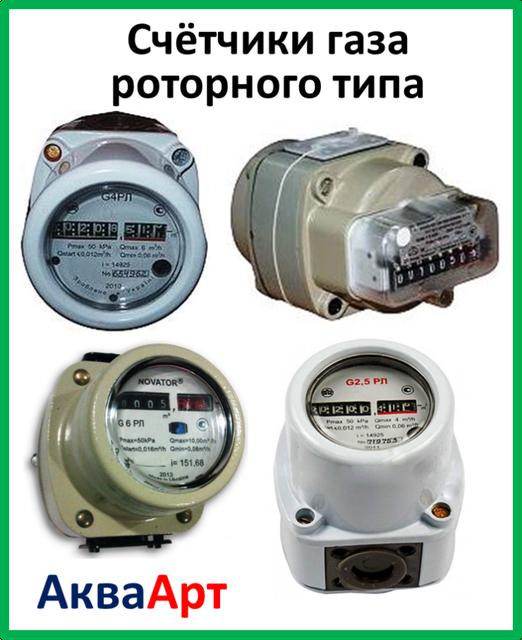 Ротационные счетчики газа