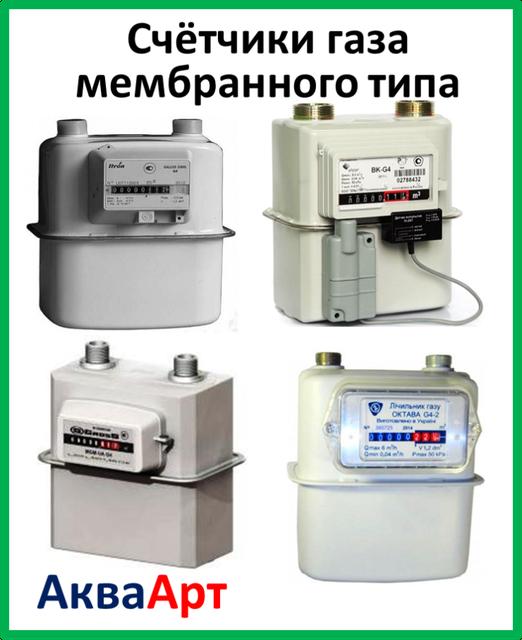 Газовые счётчики мембранного типа