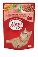 """Консервированный корм для котов """"Мяу!"""" с кроликом в нежном соусе 100 грамм"""