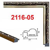 Фоторамка 10х15 багет 2116