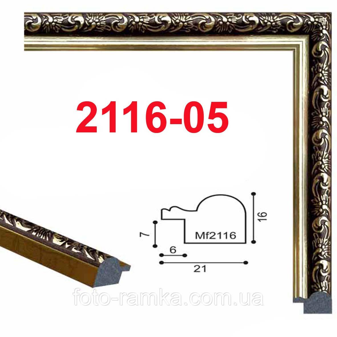 Фоторамка 15х21 багет 2116