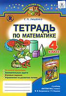Рабочая тетрадь по математике , 4 класс. Лишенко Г. П.