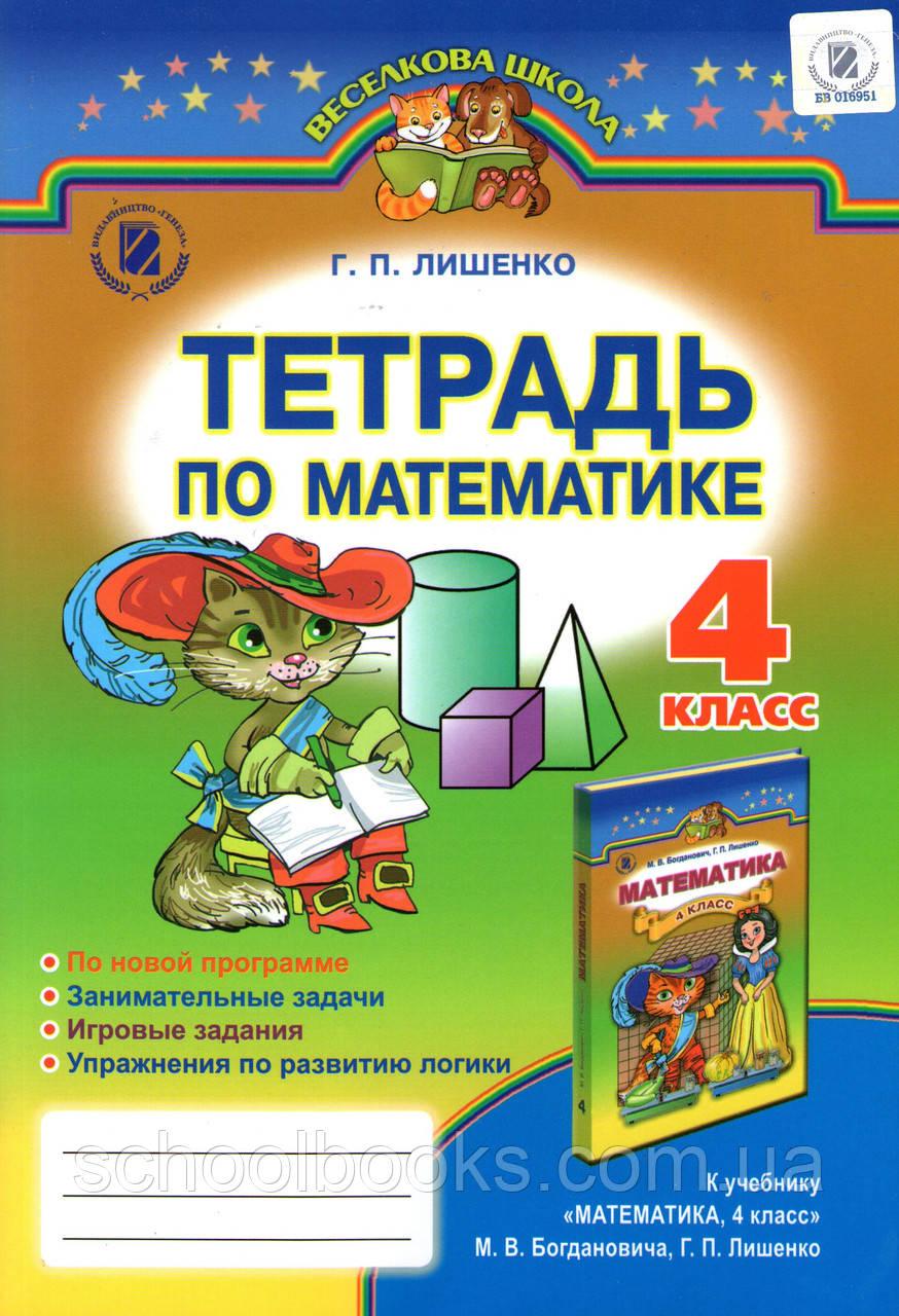 Гдз 4 класс математика тетрадь г п лишенко