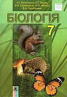 Біологія, 7 клас. Остапченко Л.І.,Балан П.Г.