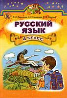 Русский язык 4 класс. Сильнова Э.С., Каневская Н.Г., Олейник В.Ф.