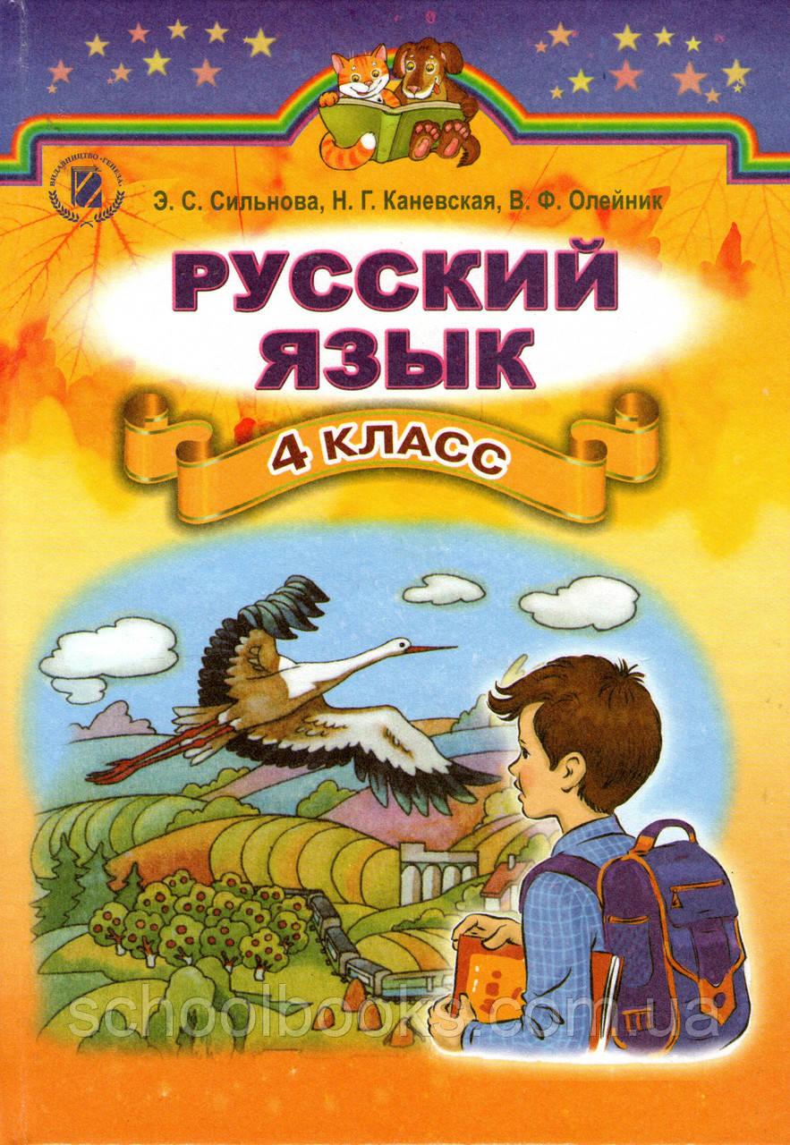 Каневская решебник олейник язык русский з сильнова класс