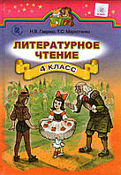 Литературное чтение. 4 класс. Гавриш Н.В., Маркотенко Т.С.