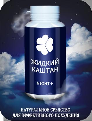 Жидкий Каштан Night (найт) - средство для похудения. Цена производителя. Фирменный магазин.