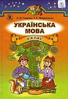 Українська мова, 4 клас. Гавриш Н.В., Маркотенко Т.С.