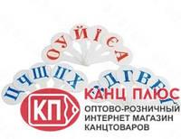 Веер букв (украинский алфавит) 1000208