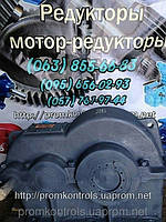 Редукторы РЦД-350-20