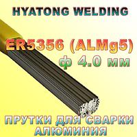 Пруток присадочный алюминиевый ER 5356 AlMg5 ф 4,0 мм