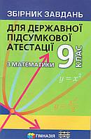 Збірник завдань ДПА з математики 2020, 9 клас. (вид: Гімназія)