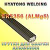 Прутки присадочные алюминиевые ER 5356 (AlMg5)