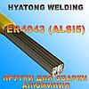 Прутки для сварки алюминия ER 4043 (AlSi5)