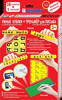 Умные кубики + тренажёр для письма на русском языке