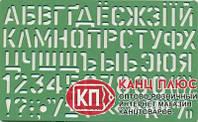 Irbis Трафарет 1,2 мм (буквы и цифры) арт. 10003588