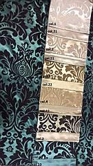 Ткань для штор блэкаут Anka Jessica