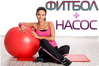 Мяч для фитнеса Фитбол Profit 65 см + Насос