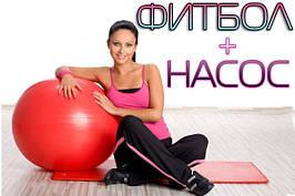 Мяч для фитнеса Фитбол Profit 75 см + Насос