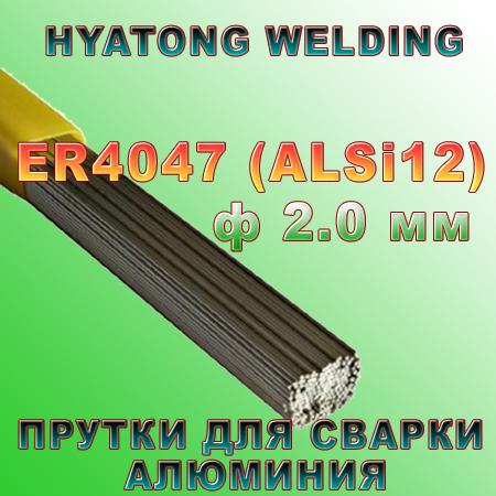 Прутки для сварки алюминия ER 4047 (AlSi12) ф 2,0 мм