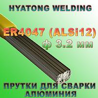 Сварочные прутки ER 4047 (AlSi12) ф 3,2 мм