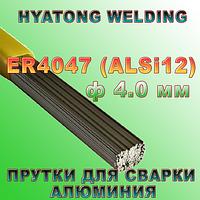 Алюминиевые прутки ER 4047 (AlSi12) ф 4,0 мм