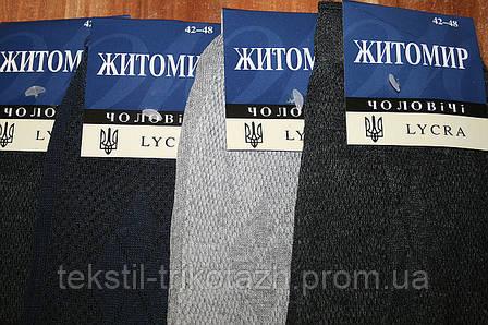 Носки Мужские Житомир Сетка (уп. 12 пар)цена за пару, фото 2