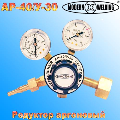 Редуктор аргоновый АР-40/У30 (Modern Welding)
