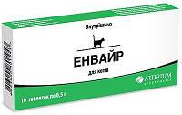 Энвайр для котов 10 таблеток (празиквантел+фебантел+пирантел), (Arterium, Украина)