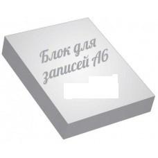 Бумага для заметок 105х150  120л.