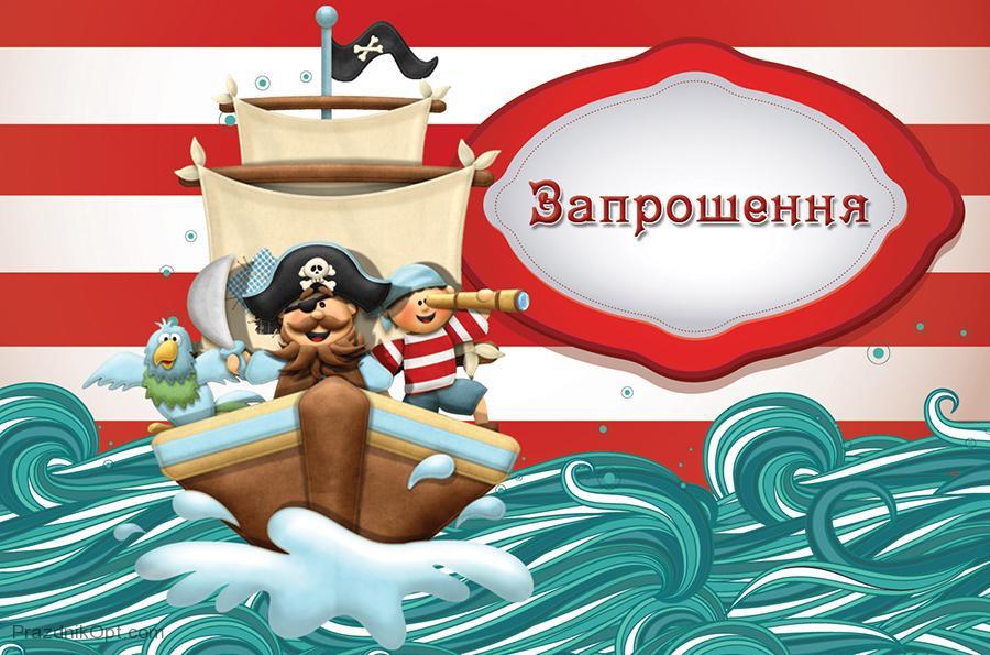 """Приглашение на украинском языке """"Пираты"""" 118х76мм"""