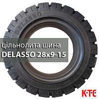 Шина Delasso 28х9-15 (8.15-15) цельнолитая для погрузчика