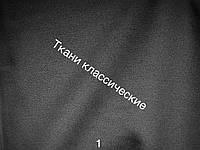 Креп-шифон 1