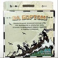 Настольная игра За Бортом! Lifeboat.