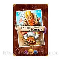 Настольная игра Из Грязи в Князи.